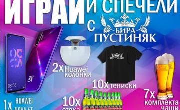 """Спечелете смартфон Huawei Nova 5T, Bluetooth колонки, тениски, бирени чаши и стекове бира """"Пустиняк"""""""