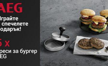 Спечелете 5 преси за бургер AEG