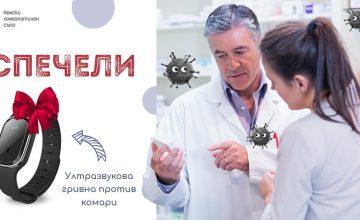 Спечелете ултразвукова гривна против комари
