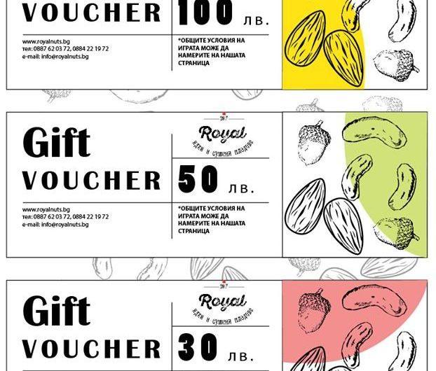 Спечелете ваучери за пазарувяане от Royal Nuts