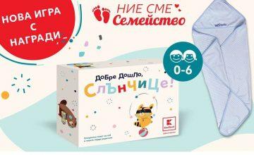 Спечелете 200 подаръчни кутии за бебе от Kaufland