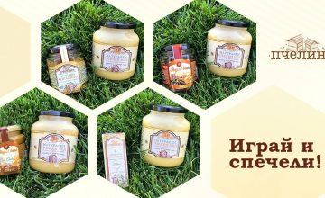 Спечелете четири комплекта с медни продукти от Пчелинъ