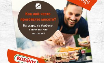 Спечелете чугунен LAVA грил тиган и 10 микса от подправки BBQ Kotányi