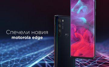 Спечелете смартфон Motorola edge