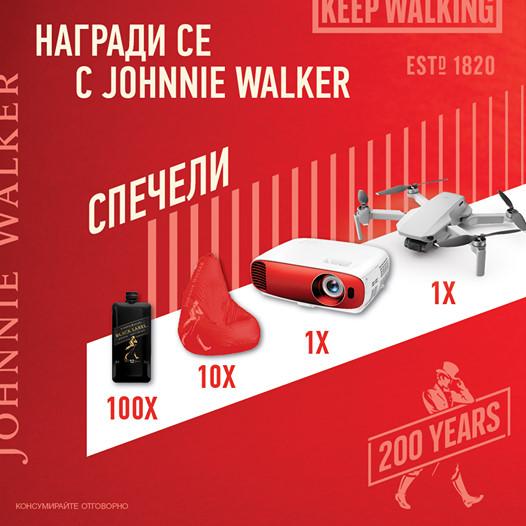 Спечелете дрон, проектор за домашно кино, 10 пуфа и още награди от Johnnie Walker