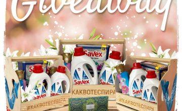 Спечелете подаръчни комплекти Savex и ваучер за 500 лв.