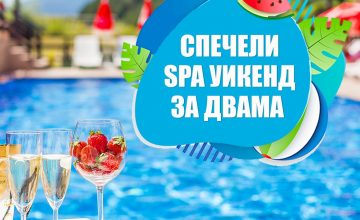 Спечелете уикенд за двама в SPA Hotel Aspa Vila