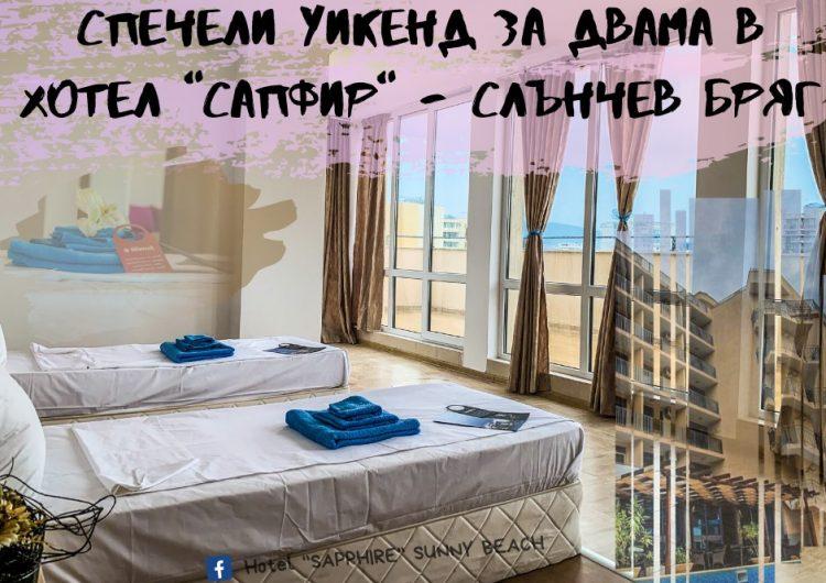 """Спечелете уикенд за двама в хотел и апартаменти """"Сапфир"""" в Слънчев бряг"""