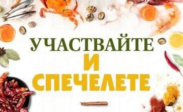 Спечелете ваучери на стойност 100 лева и 45 лева от Gladen.bg