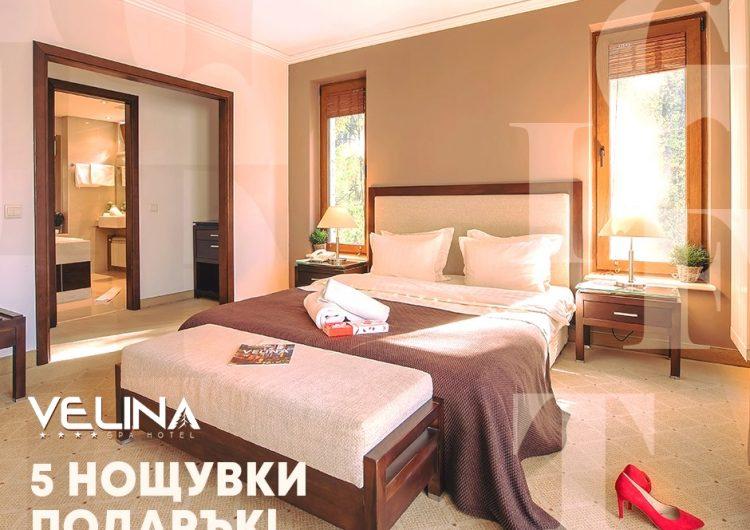 Спечелете пет нощувки в elina Spa Hotel Велинград