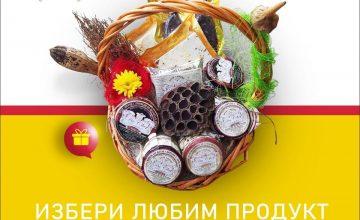 Спечелете кошница с продукти Du Chef Radichev