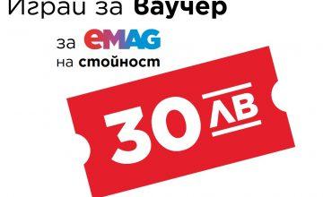 Спечелете 10 000 ваучера за eMAG и 69 000 чаши от Coca-Cola