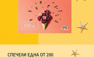 Спечелете 200 карти за пазаруване на стойност 100 лева всяка от dm