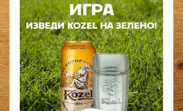 Спечелете чудесни награди от Kozel