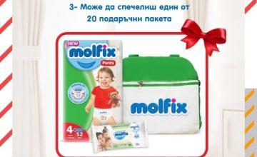 Спечелете 20 подаръчни комплекта MOLFIX