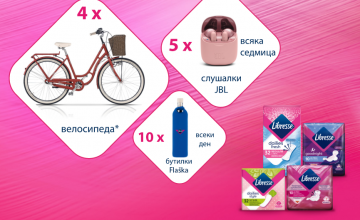 Спечелете дамски велосипеди, слушалки JBL и 300 бутилки Flaška