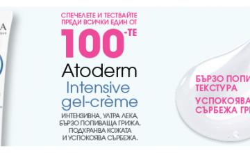 Спечелете 100 продукта Atoderm Intensive gel-crème от Bioderma