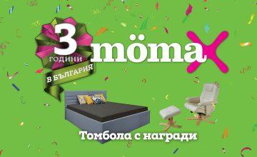 Спечелете легло с ракла, кресло с табуретка, градинска маса с два стола и още награди от Momax