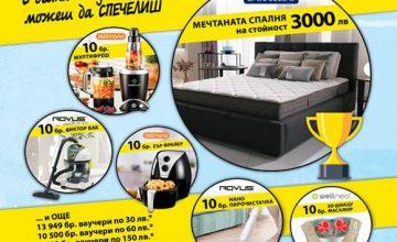 Спечелете спалня за 3000 лв, Air Fryer, Multifresh, Victor Vac и още много награди