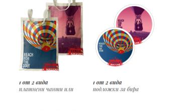 Спечелете полет балон, 5 000 окатнени торби и 20 000 магнитни подложки от Stella Artois