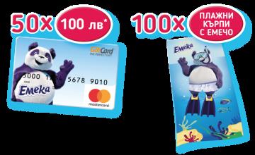 Спечелете 50 Gift карти заредени с по 100 лева и 100 плажни кърпи с Емечо