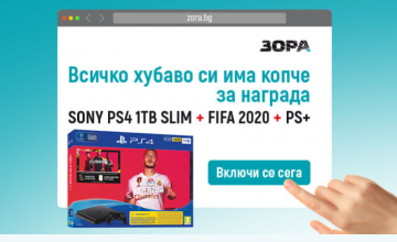 Спечелете игрова конзола Sony PS4 1TB SLIM
