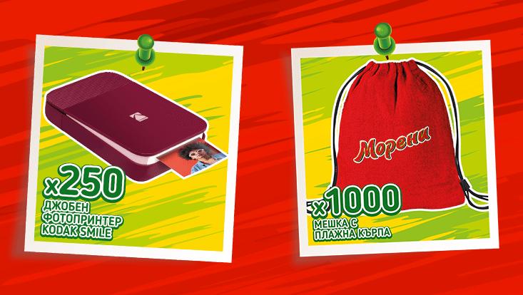 Спечелете 250 джобни принтера и 1000 мешки с плажна кърпи от Морени