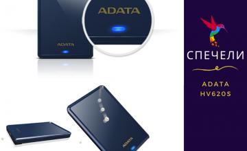 Спечелете ултратънък преносим USB 3.2 външен твърд диск#HV620Sс капацитет 1TB от ADATA