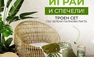 Спечелете комплект от декоративна възглавница и керамични буркан и ваза