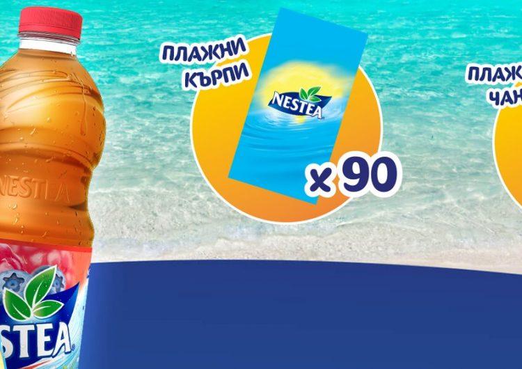 Спечелете 90 плажни чанти, 90 плажни кърпи и 28 000 калъфи за телефон от Nestea
