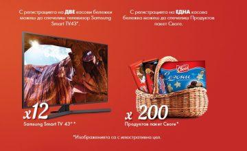 Спечелете 12 телевизора Samsung Smart TV 43'' и 200 продуктови пакета Своге