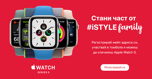 Спечелете смарт часовник Apple Watch Series 5