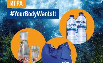Спечелете декантери за вода, плажни чанти, чаши и още награди от DEVIN Минерална