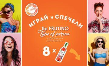 Спечелете осем бутилки от любимото FRUTINO