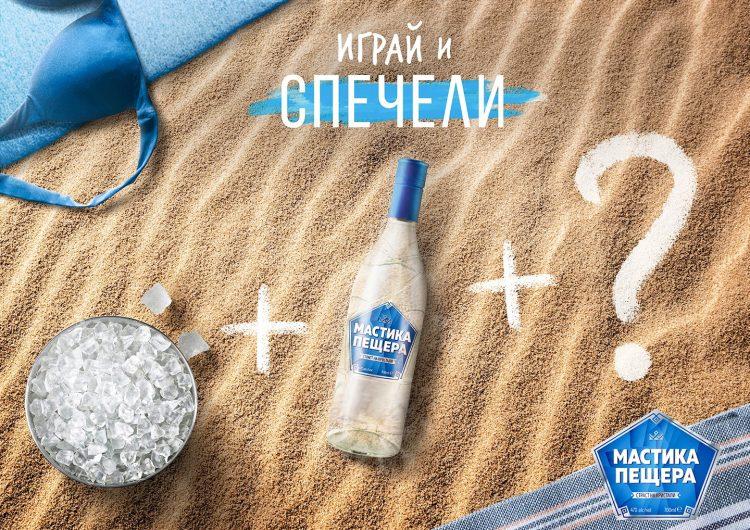 Спечелете 10 бутилки Мастика Пещера
