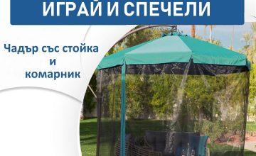 Спечелете чудесен чадър – 3 метра със стойка и комарник