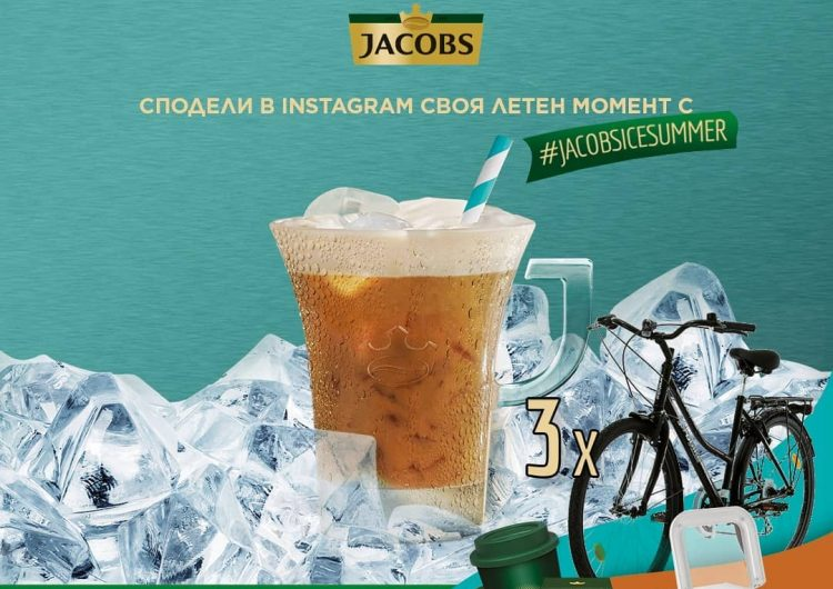 Спечелете велосипеди, машини за лед, чаши и кутии с кафе Jacobs