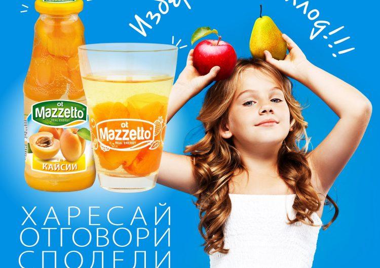 Спечелете шест комплекта компоти ot Mazzetto и чаша