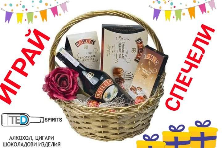 Спечелете чудесна подаръчна кошница