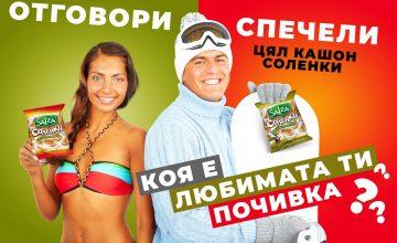 Спечелете промоционални продукти с марката Salza