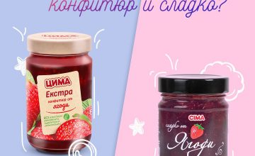 Спечелете пет комплекта включващи сладка и екстра комфитюри от Cima