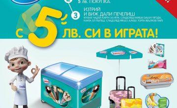 Спечелете куфари, чадъри, сладоледи и още награди от Nestle