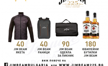 Спечелете 40 якета, 40 раници, 90 одеяла и 180 юбилейни бутилки от Jim Beam