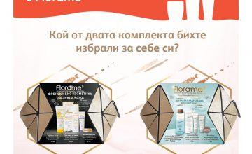 Спечелете 45 козметични комплекти с продукти Florame