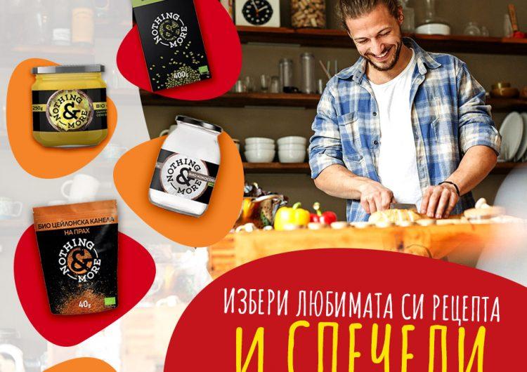 Спечелете комплект вкусни продукти &Nothing more