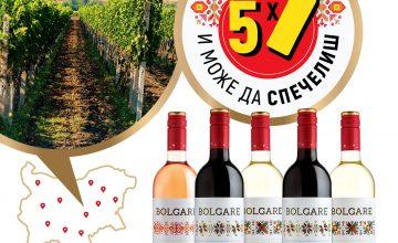 Спечелете пет бутилки вино BOLGARE