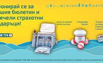 Спечелете раница пикник,масажори за тяло и 10 ваучера за пазаруване в PCshop.bg