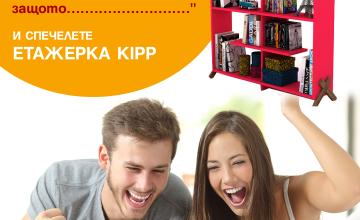 Спечелете чудесна етажерка Kipp