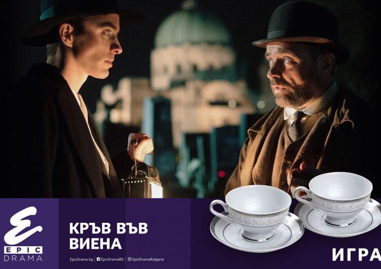 """Спечелете два комплекта от две чаши за кафе/чай в кутия с бандерол с визията на сериала """"Кръв във Виена"""" по Epic Drama"""