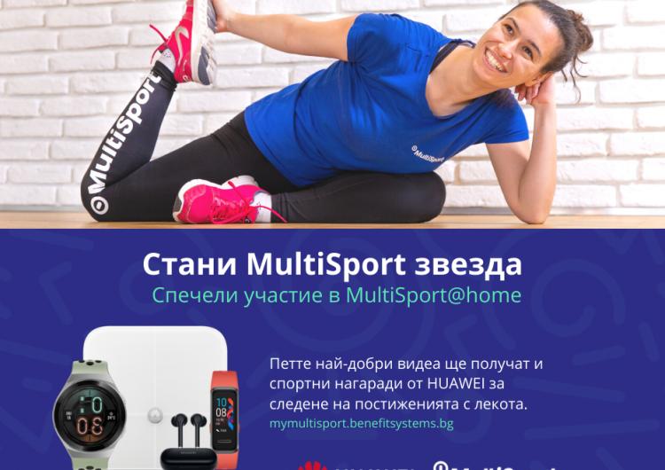 Спечелете Huawei Watch GT2e, Huawei Free Buds 3i, Band 4 и още награди